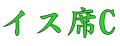 イス席C 六日目(1月18日・金曜日)