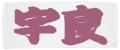 力士応援タオル【宇良】[令和3年五月場所]