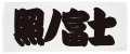 力士応援タオル【照ノ富士】[令和3年一月場所]