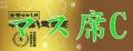 マス席C 十二日目(1月24日・木曜日)