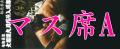 マス席A 十日目(9月17日・火曜日)