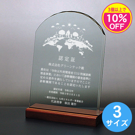 ソーダガラス盾(記念表彰盾) DSP-1_01