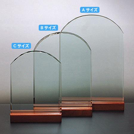 ソーダガラス盾(記念表彰盾) DSP-1_02