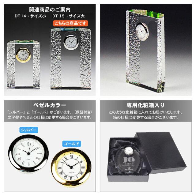 クリスタル時計(名入れ置き時計 盾) DT-15_02