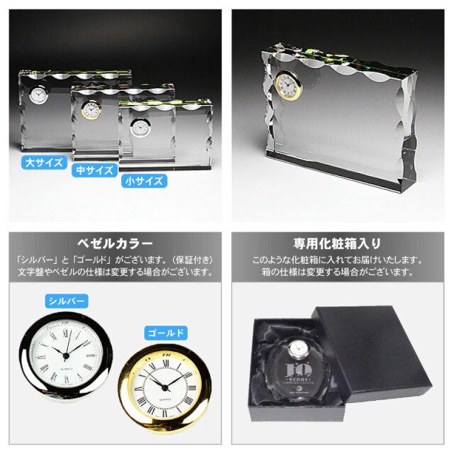 クリスタル時計(名入れ置き時計 盾) DT-16_02