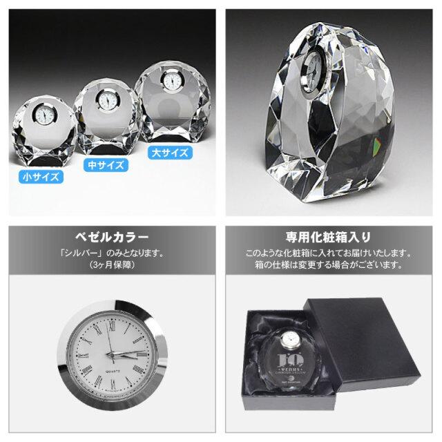 クリスタル時計(名入れ置き時計 盾) DT-17_02
