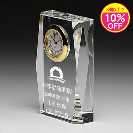 クリスタル時計(名入れ置き時計 盾) DT-1_01