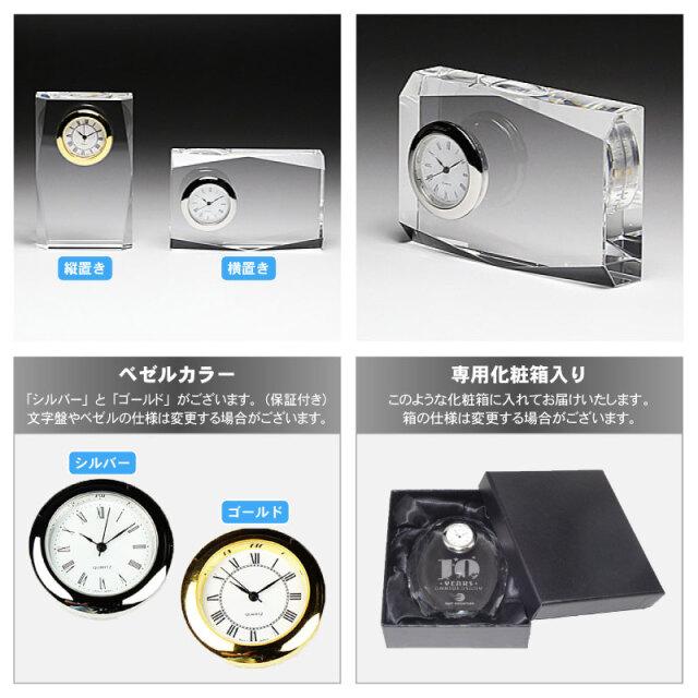 クリスタル時計(名入れ置き時計 盾) DT-1_02