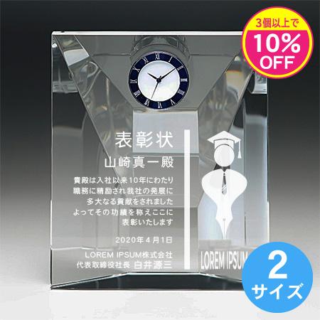 クリスタル時計(名入れ置き時計 盾) DT-22_01