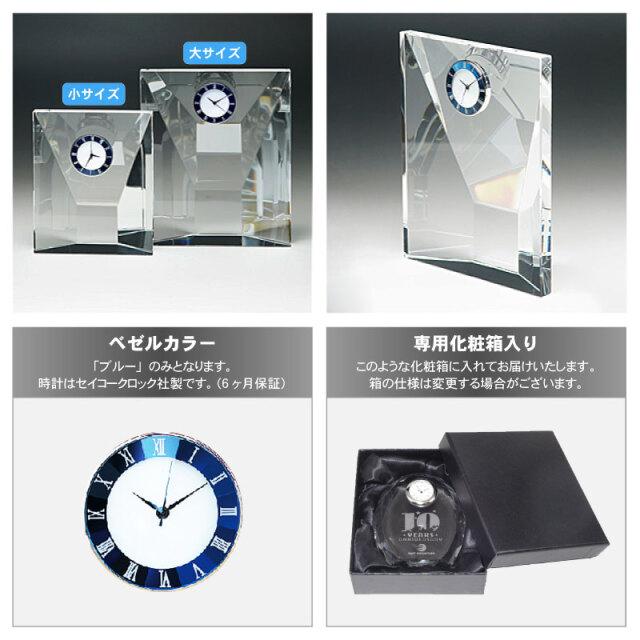 クリスタル時計(名入れ置き時計 盾) DT-22_02
