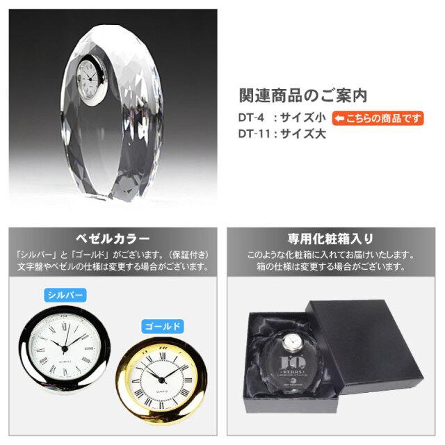 クリスタル時計(名入れ置き時計 盾) DT-4_02