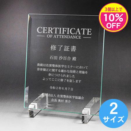 ソーダガラス盾(記念表彰盾) G-化粧箱_01