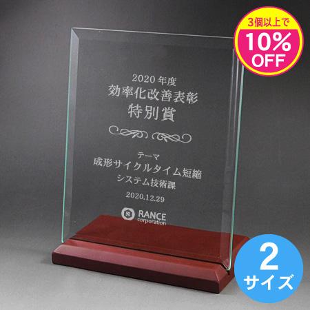 ソーダガラス盾(記念表彰盾) G-木製台座_01