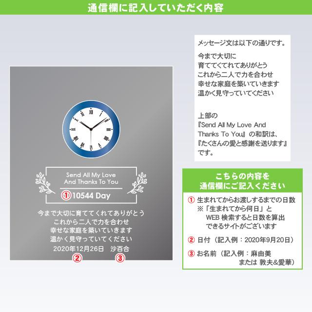 結婚式 両親プレゼント用置き時計 DT-22 小サイズ_03