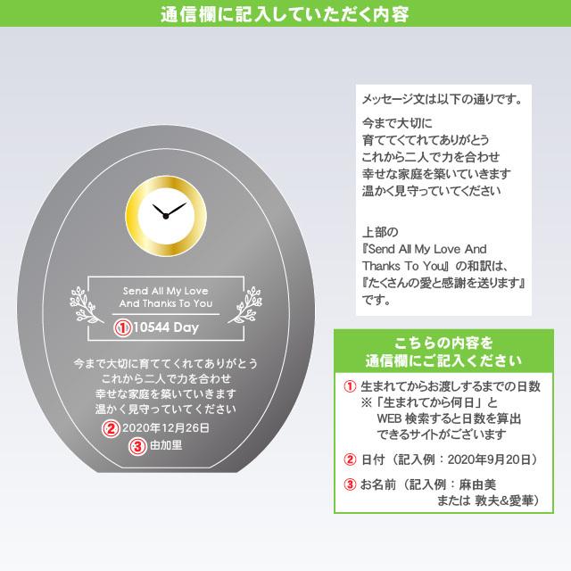 結婚式 両親プレゼント用置き時計 DT-11_04