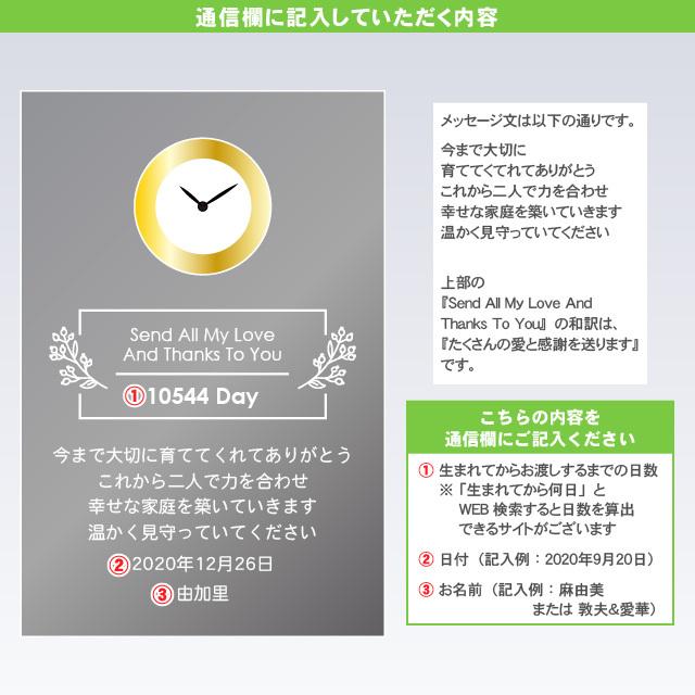 結婚式 両親プレゼント用置き時計 DT-15_04