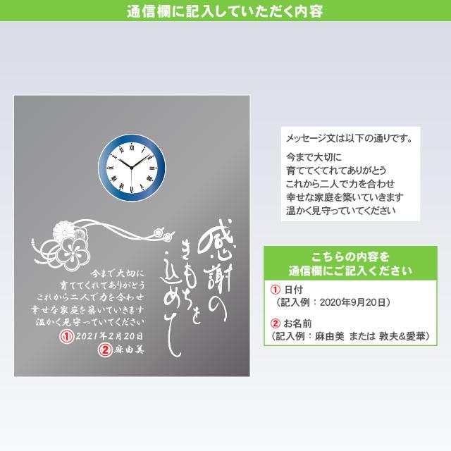 結婚式 両親プレゼント用置き時計 DT-16 和風_04