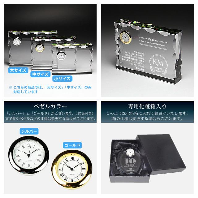 結婚式 両親プレゼント用置き時計 DT-16 モノグラム_02