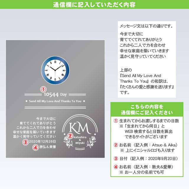 結婚式 両親プレゼント用置き時計 DT-22 大サイズ モノグラム_04