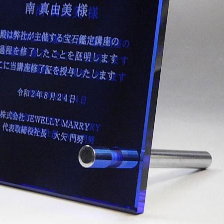ブルーミラーガラス盾(記念表彰盾) M-BL_04