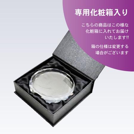 クリスタルペーパーウェイト ミニトロフィー盾 PC206用化粧箱