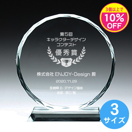 ホワイトガラス盾(記念表彰盾) PS-6_01