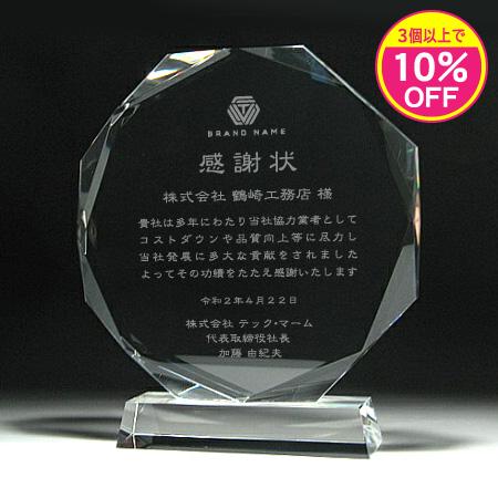 クリスタル盾(記念表彰盾) ST-0110_01