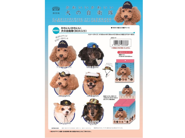 あすなろ舎 かわいいかわいい犬の自衛隊ハット 6種アソートセット