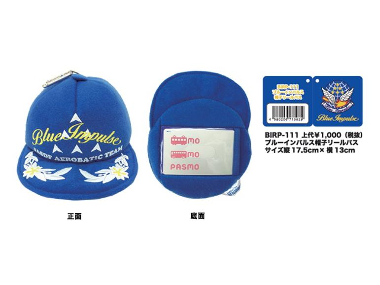 A・C・ADVANCE/エイ・シー・アドバンス ブルーインパルス 帽子リールパス