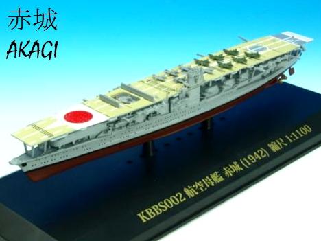 KBシップス 航空母艦 赤城 (1942)