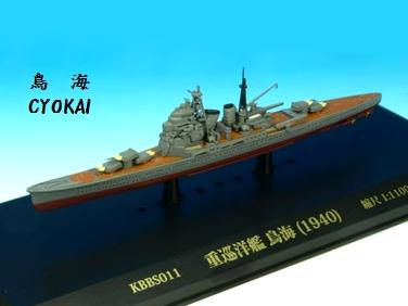 KBシップス  重巡洋艦 鳥海 (1940年)