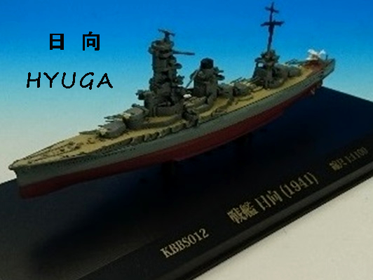 KBシップス  戦艦 日向 1941