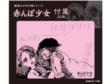 KBオリジナル アイテム 付箋 楳図かずお No.3 赤んぼう少女