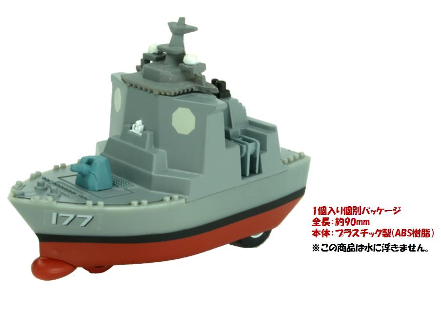 KBオリジナル アイテム プルバックマシーン イージス護衛艦