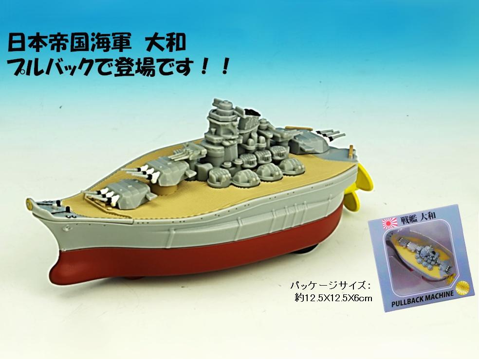 KBオリジナルアイテム プルバックマシーン 戦艦 大和