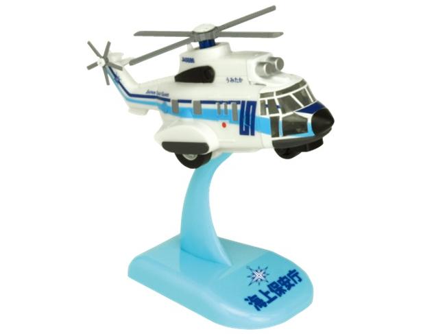プルバック 海上保安庁 ヘリコプター うみたか