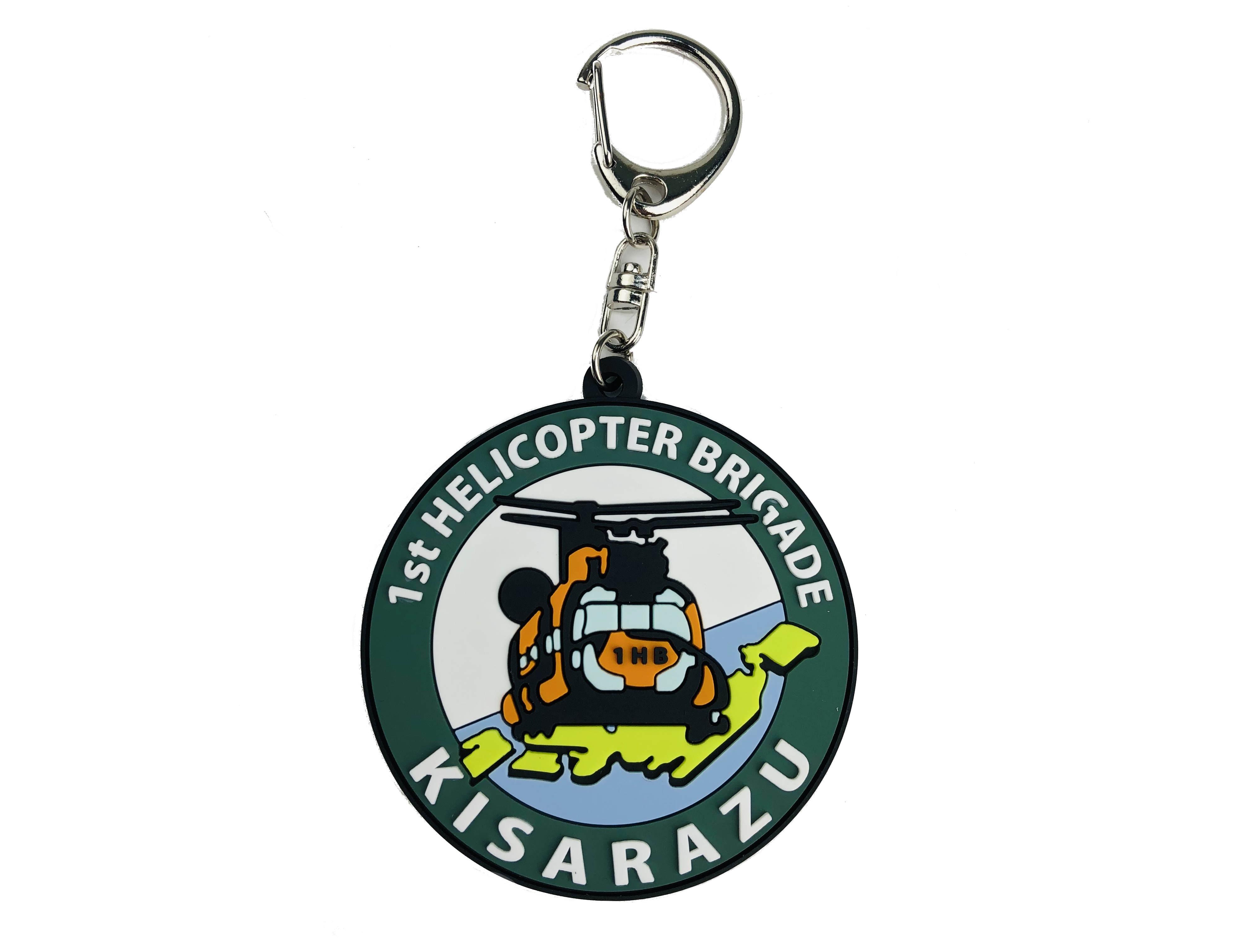 KBオリジナルアイテム ソフトキーホルダー 陸上自衛隊 第1ヘリコプター団