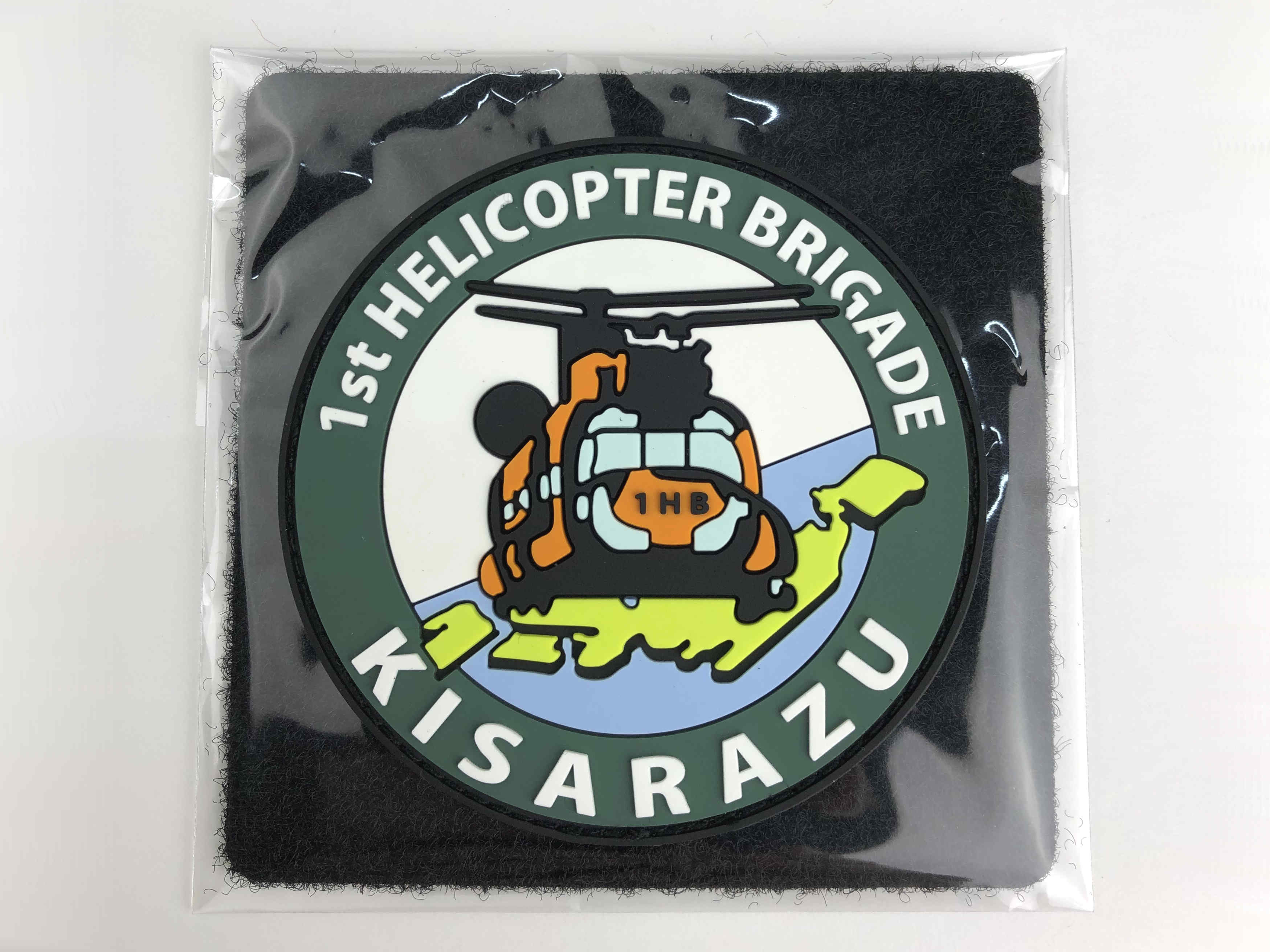 KBオリジナルアイテム ソフトワッペン 陸上自衛隊 第1ヘリコプター団