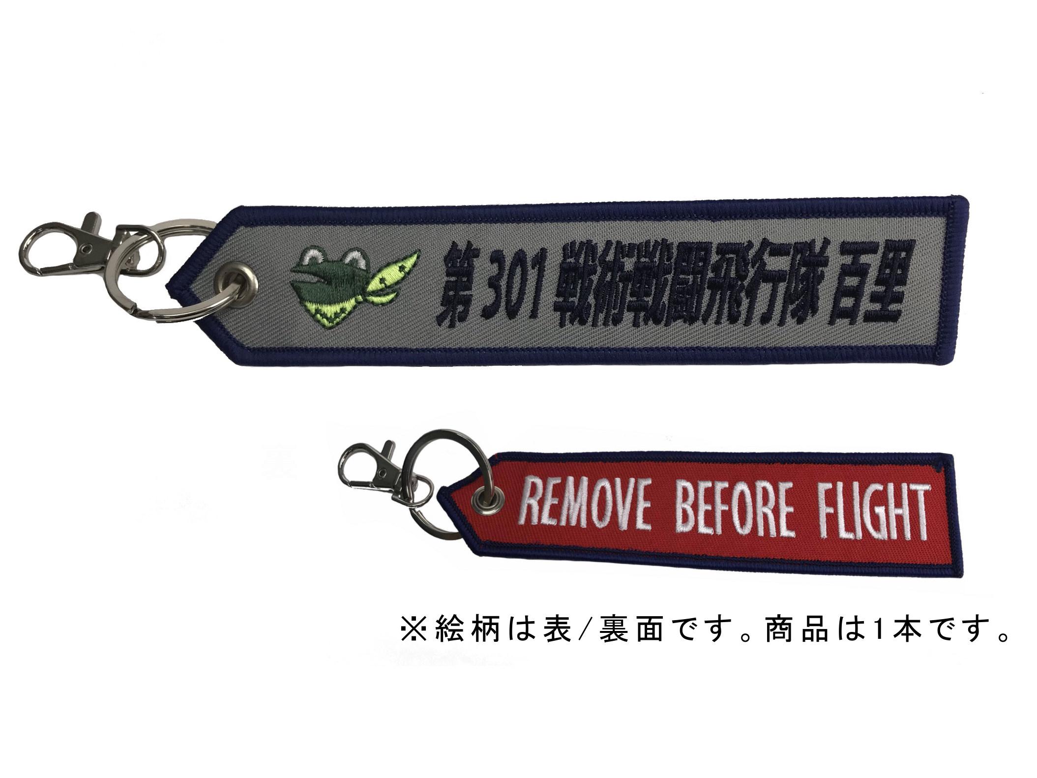 KBオリジナルアイテム 刺繍タグ 第301飛行隊 百里
