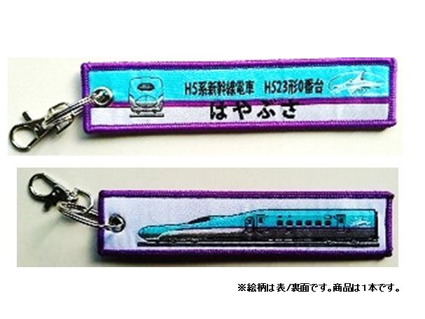 KBオリジナルアイテム ししゅうダグ H5系新幹線電車 H523形0番台 はやぶさ