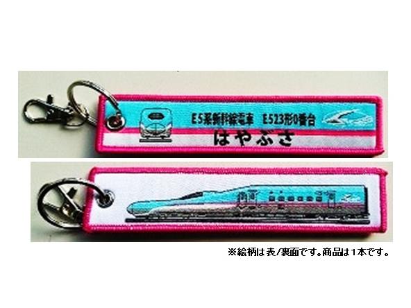 KBオリジナルアイテム ししゅうダグ E5系新幹線電車 E523形0番台 はやぶさ