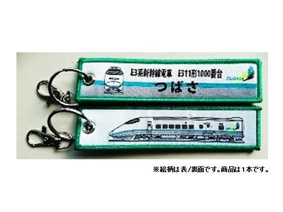 KBオリジナルアイテム ししゅうダグ E3系新幹線電車 E311形1000番台 つばさ