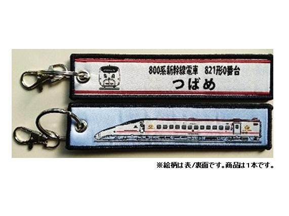 KBオリジナルアイテム ししゅうダグ 800系新幹線電車 821形0番台 つばめ