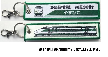 KBオリジナルアイテム 200系新幹線電車 200形2000番台 やまびこ
