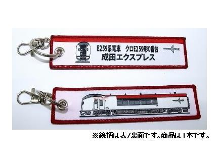 KBオリジナルアイテム ししゅうタグ E259系電車 クロE259形0番台 成田エクスプレス