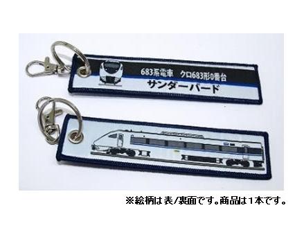 KBオリジナルアイテム ししゅうタグ 683系電車 クロ683形0番台 サンダーバード