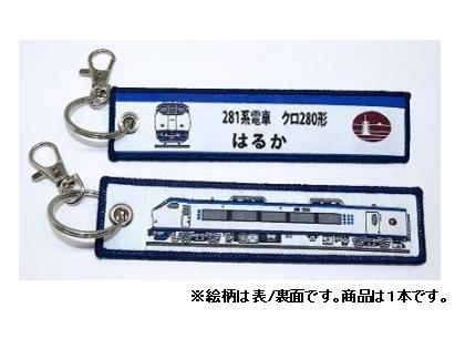 KBオリジナルアイテム ししゅうタグ 281系電車 クロ280形 はるか