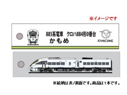 KBオリジナルアイテム ししゅうタグ 885系電車 クロハ884形0番台 かもめ