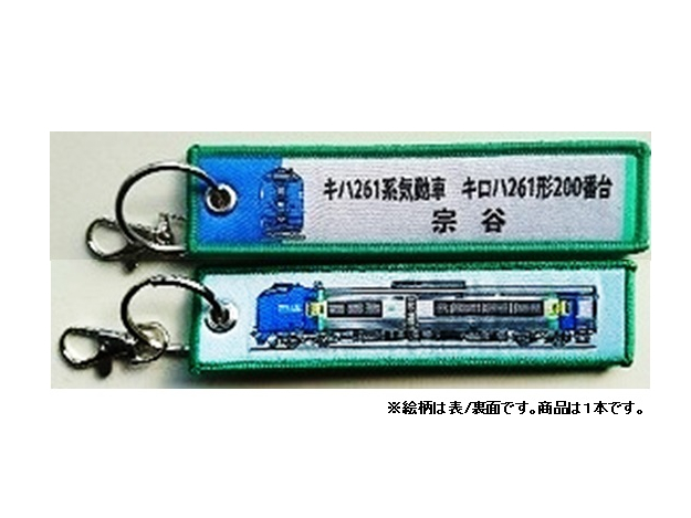 KBオリジナルアイテム ししゅうダグ キハ 261系気動車 キロハ261形200番台 宗谷