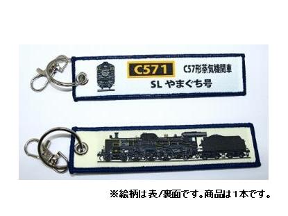 KBオリジナルアイテム ししゅうタグ C57形蒸気機関車 SLやまぐち号